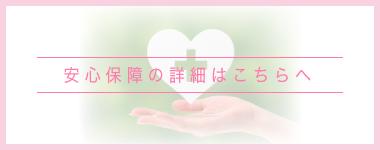 岡崎市 医療用ウィッグ LOOP(ループ)安心保障