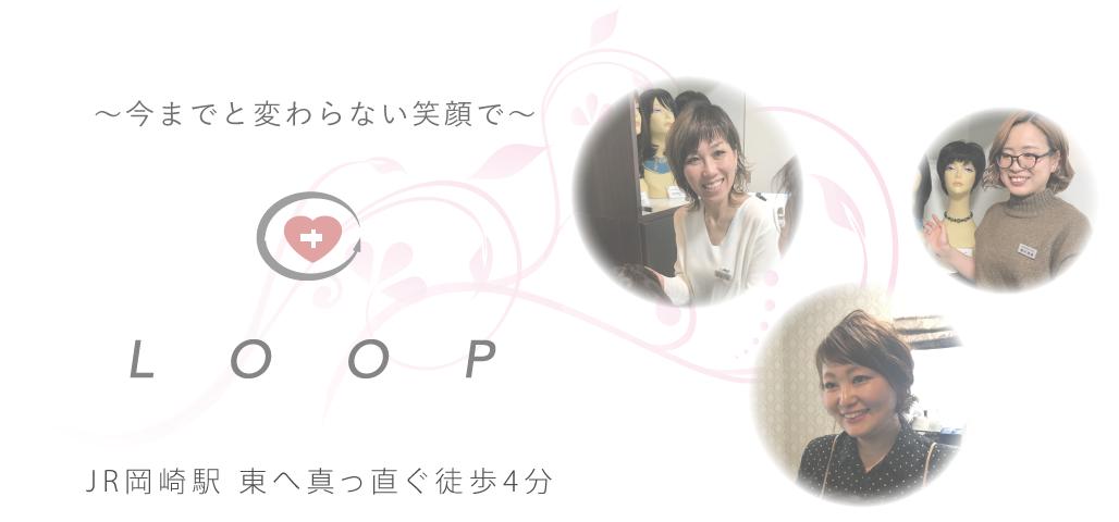〜今までと変わらない笑顔で〜 医療用ウィッグ LOOP JR岡崎駅 東へ真っ直ぐ徒歩4分